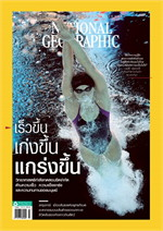 NATIONAL GEOGRAPHIC ฉ.204 (ก.ค.61)