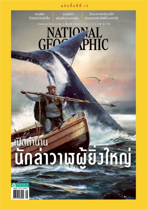 NATIONAL GEOGRAPHIC ฉ.205 (ส.ค.61)