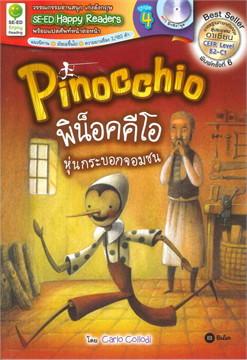 Pinocchio พิน็อคคีโอ หุ่นกระบอกจอมซน (พร้อมแผ่น MP3)