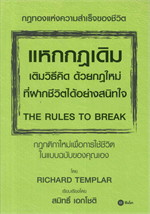 แหกกฎเดิม เติมวิธีคิด ด้่วยกฎใหม่ ที่ฝากชีวิตได้อย่างสนิทใจ THE RULES TO BREAK