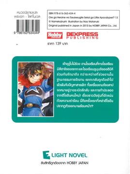 พระเอก(จำเป็น)ตัวจุ้นวุ่นโลกแตก เล่ม 13 (Light Novel)