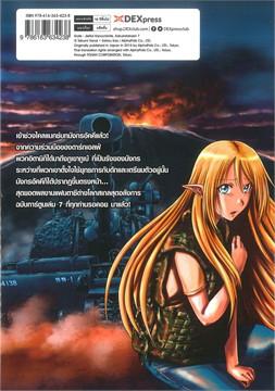 เกท - หน่วยรบตะลุยโลกต่างมิติ เล่ม 7 (ฉบับการ์ตูน)