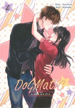 Dogmatic ต้องได้รัก