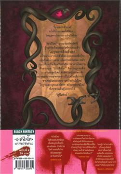 เมมฟิสโต พรสาปซาตาน : สัญญาฉบับที่ 4 ตอน ตราบาปของลูซิเฟอร์