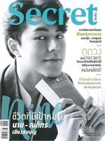 SECRET ฉบับที่ 234 (มิถุนายน 2561 นาย - ณภัทร)