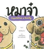 หมาจ๋า: Expectation & Reality