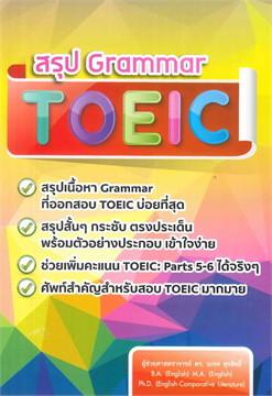 สรุป GRAMMAR TOEIC