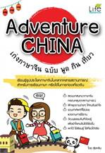 adventure chinaเก่งฯจีน ฉ.พูด กิน เที่ยว