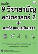 สรุปเข้ม 9 วิชาสามัญ คณิตฯ 2+ แนวข้อสอบ