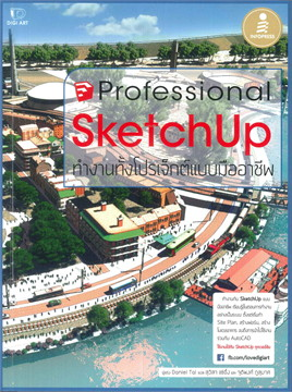 Professiona SketchUp ทำงานทั้งโปรเจ็กต์แบบมืออาชีพ