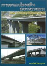 การออกแบบโครงสร้างสะพานทางหลวง