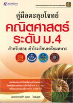 คู่มือตะลุยโจทย์คณิตศาสตร์ ระดับ ม.4 สำหรับสอบเข้าโรงเรียนเตรียมทหาร