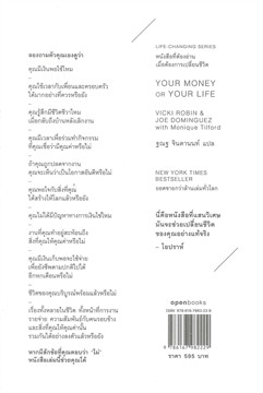 Your Money Your Life : เงินหรือชีวิต