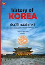 history of KOREA ประวัติศาสตร์เกาหลี (ปกแข็ง)