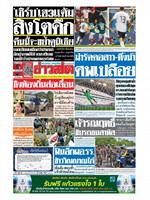 นสพ.ข่าวสด วันที่ 18 มิถุนายน 2561