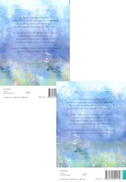 บุพเพรักหลานหลิง เล่ม 1-2 (2 เล่มจบ)