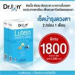Dr.lyn Lutein Bilberry Plus แพ็คคู่