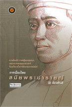 การเมืองไทยสมัยพระนารายณ์