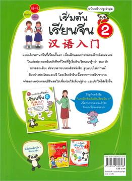 เริ่มต้นเรียนจีน เล่ม 2 (ฉบับปรับปรุงล่าสุด)