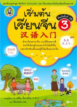 เริ่มต้นเรียนจีน เล่ม 3 (ฉบับปรับปรุงล่าสุด)