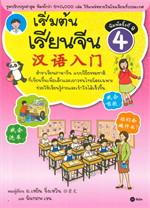 เริ่มต้นเรียนจีน เล่ม 4 (ฉบับปรับปรุงล่าสุด)