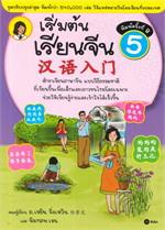 เริ่มต้นเรียนจีน เล่ม 5 (ฉบับปรับปรุงล่าสุด)