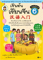 เริ่มต้นเรียนจีน เล่ม 6 (ฉบับปรับปรุงล่าสุด)
