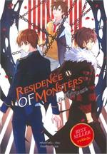 Residence of Monsters ก๊วนปีศาจอลเวง เล่ม 11