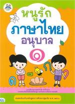 หนูรักภาษาไทยอนุบาล ๑
