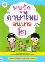 หนูรักภาษาไทยอนุบาล ๒