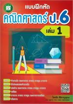 แบบฝึกหัดณิตศาสตร์ ป.6 เล่ม 1
