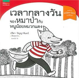 เวลากลางวันของหมาป่ากับหนูน้อยหมวกแดง (ชุดเรียนรู้คณิตศาสตร์จากนิทาน)