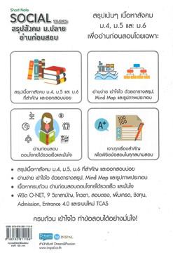 Short Note SOCIAL STUDIES สรุปสังคม ม.ปลาย อ่านก่อนสอบ