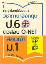 ตะลุยโจทย์ข้อสอบวิชาภาษาอังกฤษ ป.6 ติวสอบ O-NET สอบเข้า ม.1 หลักสูตร EP และ IEP