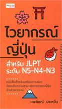 ไวยากรณ์ญี่ปุ่นสำหรับ JLPT ระดับN5-N4-N3