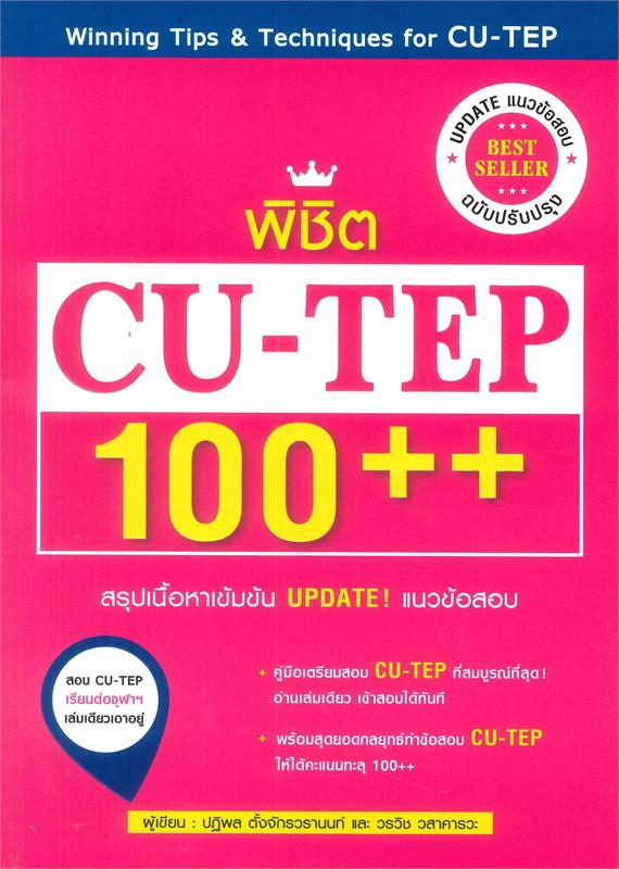 พิชิต CU-TEP 100++ (ฉบับปรับปรุง)  ร้านหนังสือนายอินทร์
