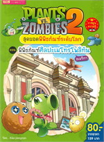 Plants vs Zombies สุดยอดพิพิธภัณฑ์ระดับโลก ตอน พิพิธภัณฑ์ศิลปะเมโทรโพลิทันอเมริกา เล่ม 2