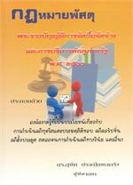 กฎหมายพัสดุ พระราชบัญญัติการจัดซื้อจัดจ้างและการบริหารพัสดุภาครัฐ พ.ศ. 2560