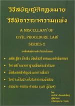 วิธีสบัญญัติกฎหมาย วิธีพิจารณาความแพ่ง