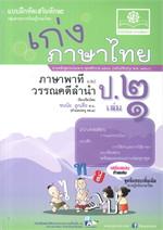 เก่งภาษาไทย ป.๒ เล่ม ๑