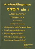สารบัญญัติกฎหมายอาญา เล่ม 1