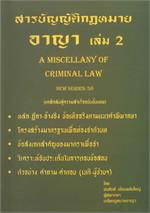 สารบัญญัติกฎหมายอาญา เล่ม 2