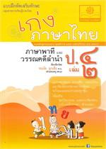 เก่งภาษาไทย ป.4 เล่ม 2