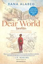 Dear World โลกที่รัก