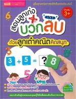 สอนลูกเก่งบวกลบด้วยลูกเต๋าคณิตคิดสนุก สำหรับ 3+