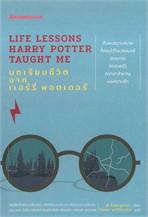 บทเรียนชีวิต จากแฮร์รี่ พอตเตอร์