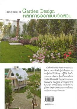 หลักการออกแบบจัดสวน (Principles of Garden Design)