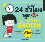 24 ชั่วโมงพูดภาษาอังกฤษเป๊ะ!!