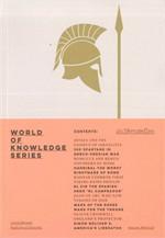 ประวัติศาสตร์โลก WORLD OF KNOWLEDGE SERIES