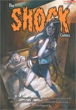 The Shock Comics เล่ม 2 ฉบับ การ์ตูน